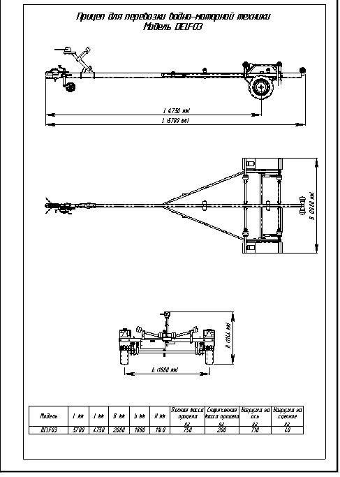 Схема прицепа для лодок DELF